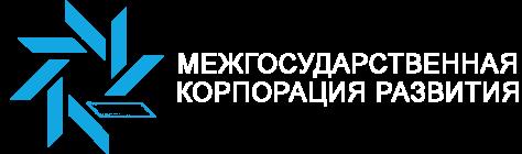 ОАО Межгосударственная Корпорация Развития